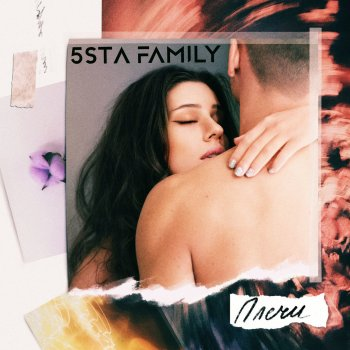 Плечи 5sta Family - lyrics