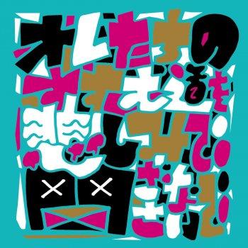 Oretachi No Susumu Michi Wo Kanashimi De Tozasanaide                                                     by Sambomaster – cover art