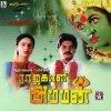 Santhana Malligaiyil (Reprise) lyrics – album cover