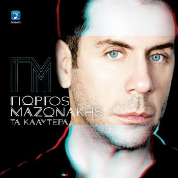 Agapo Simeni by Giorgos Mazonakis album lyrics  57482215b8e