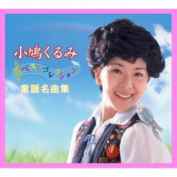 Testi 小鳩くるみベストコレクション 夕やけこやけ~童謡名曲集