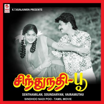 Sindhoo Nadi Poo (Original Motion Picture Soundtrack) by S