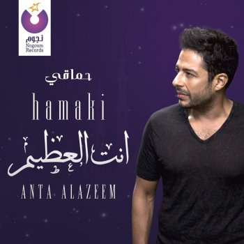 Anta Alazeem - cover art