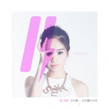 原來你就是我的快樂 by 陳芳語 - cover art