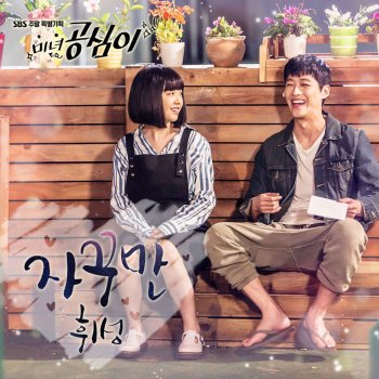 Testi 미녀 공심이 (Original Television Soundtrack), Pt. 8