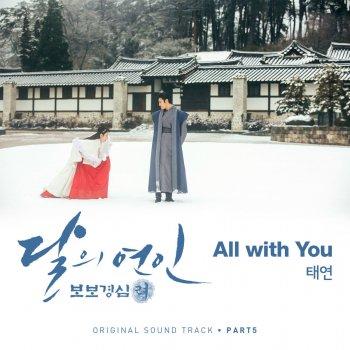 All with You lyrics – album cover