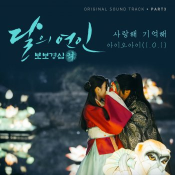 Moonlovers: Scarlet Heart Ryeo (Original Television Soundtrack), Pt 3                                                     by I.O.I – cover art