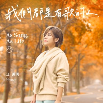 As Song, as Life                                                     by 江美琪 – cover art