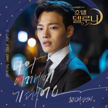 Hotel Del Luna (Original Television Soundtrack), Pt. 2                                                     by 10cm – cover art