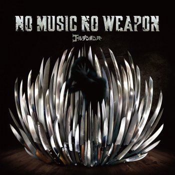 No Music No Weapon by ゴールデンボンバー album lyrics | Musixmatch ...