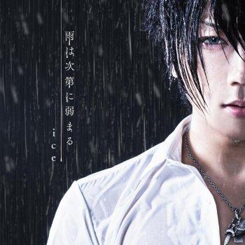 雨は次第に弱まる (Testo) - Ice...