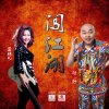 闯江湖 lyrics – album cover