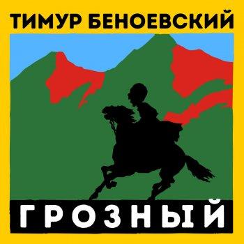 Testi Грозный - Single
