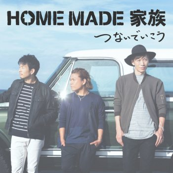HOME MADE 家族 サンキュー!! 歌詞 - 歌ネット