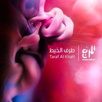 Testi Taraf Al Khait
