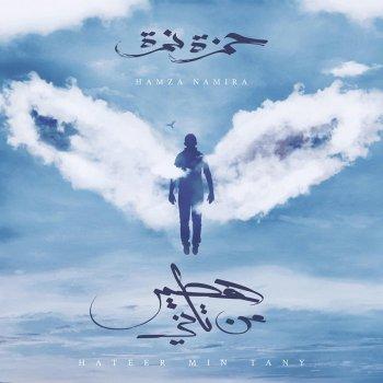 Dari Ya Alby lyrics – album cover