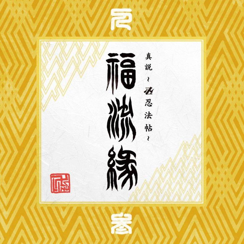 ライン 歌詞 卍 卍ライン kj