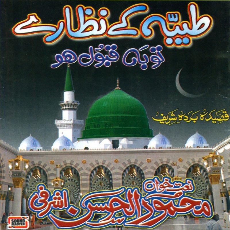 Mehmood Ul Hassan Ashrafi - Qasida-e-Burda Sharif Lyrics