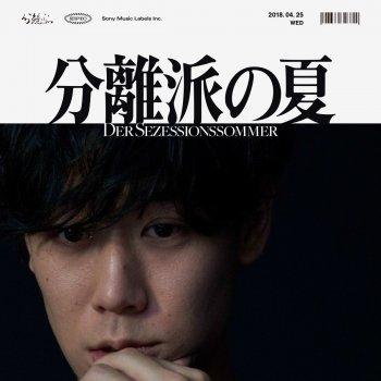分離派の夏 lyrics – album cover