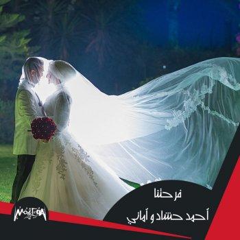 Farhetna by Ahmed Hashad feat  Amani album lyrics