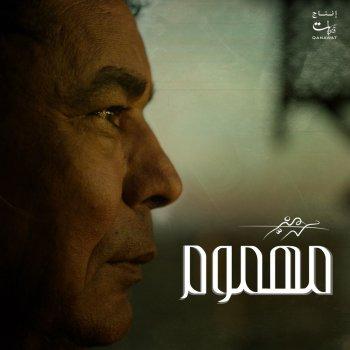 Mahmoum                                                     by Mohamed Mounir – cover art
