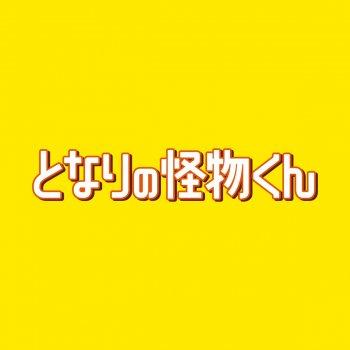 Testi 映画「となりの怪物くん」オリジナル・サウンドトラック