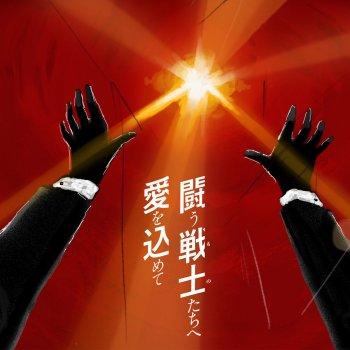 Tatakaumonotachi he Ai wo Komete                                                     by Southern All Stars – cover art