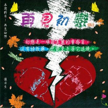 當愛已成往事 by Jonathan Lee - cover art