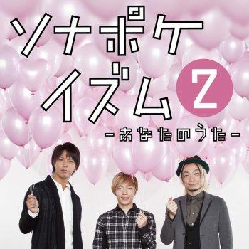 ネバギバ! lyrics – album cover