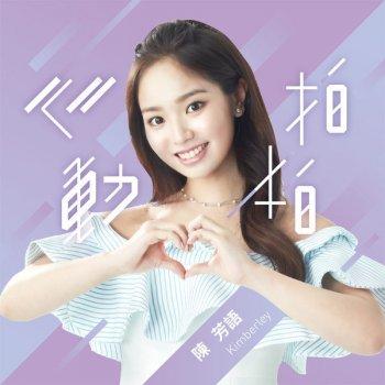 心動拍拍 by 陳芳語 - cover art