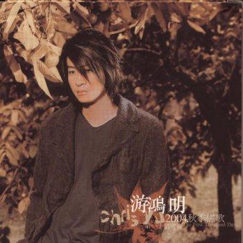 Testi 2004秋季戀歌---第一千個晝夜