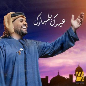 Eidak Belmubarak                                                     by حسين الجسمي – cover art