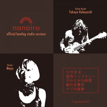 official bootleg studio sessions by nanairo album lyrics