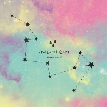 소나기 Downpour                                                     by I.O.I – cover art