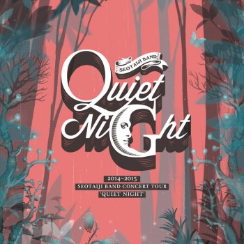 2014-2015 SEOTAIJI BAND CONCERT TOUR 'QUIET NIGHT' - cover art