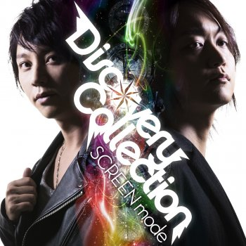 アンビバレンス lyrics – album cover