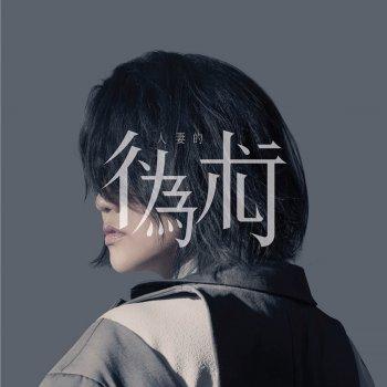 人妻的偽術 by 謝安琪 - cover art