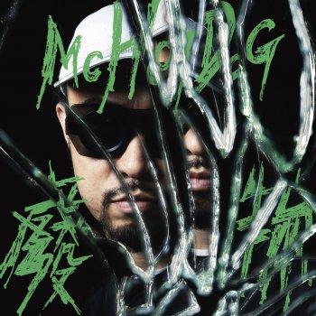 改變 by MC HotDog feat. 張震嶽 - cover art