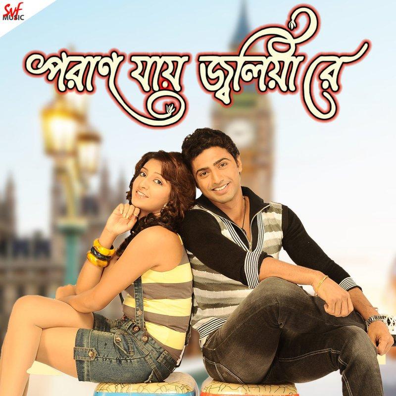 Paran Jai Jaliya Re (2009) Bengali Full Movie 480p, 720p Download