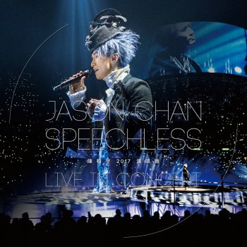 Testi Jason Chan Speechless (Live in Concert 2017)
