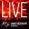 Мы будем вместе (Live в Санкт-Петербург) lyrics – album cover