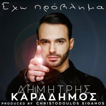 Eho Provlima - cover art