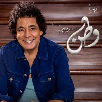 Watan                                                     by Mohamed Mounir – cover art