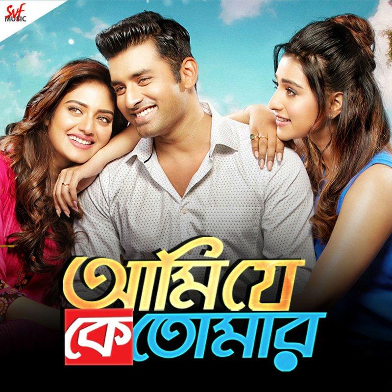 Ami Je Ke Tomar » Kishore Kumar » LyricsBangla.com