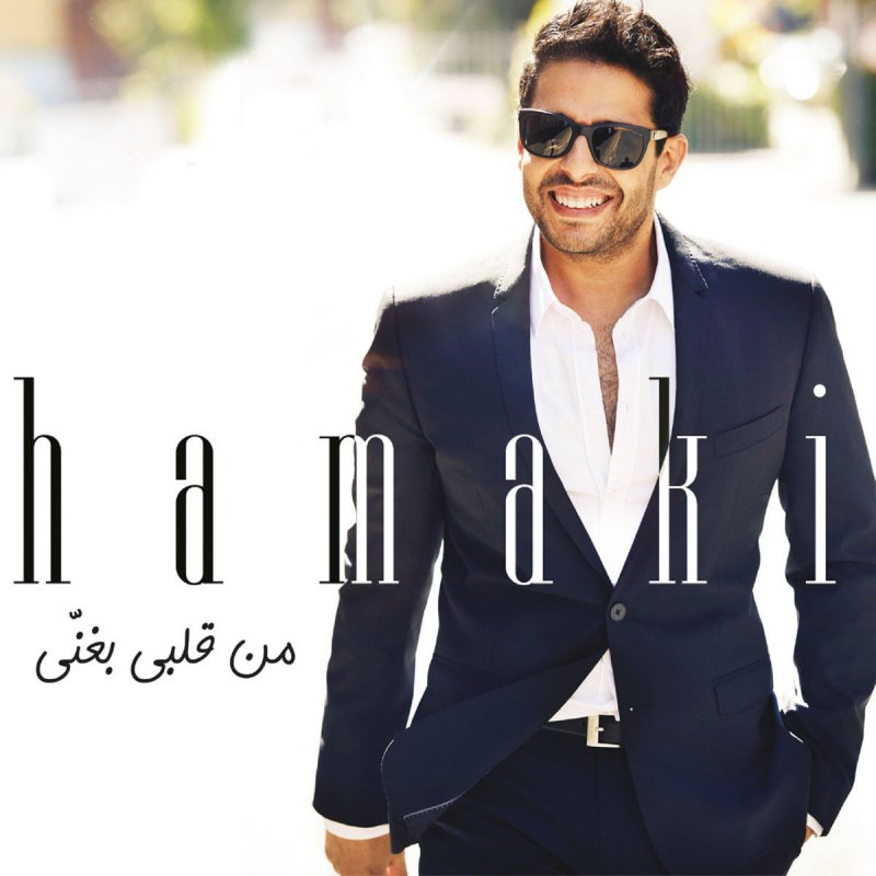 30ae79800 Mohamed Hamaki - Mabalash Lyrics | Musixmatch