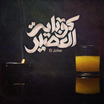 Kobayt El 3asir - Single - cover art