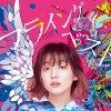 メルヘル小惑星 lyrics – album cover