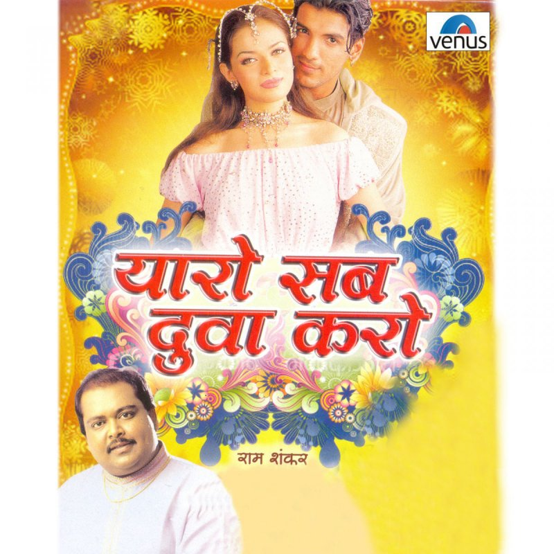 Ram Shankar - Yaaro Sab Dua Karo Songtext | Musixmatch