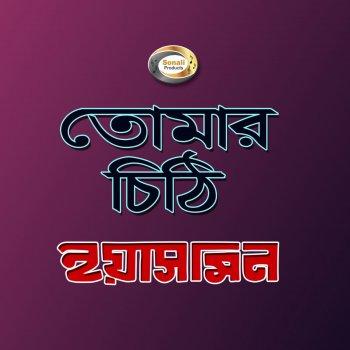 Testi Tomar Chithi