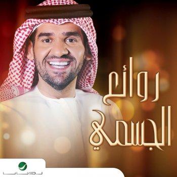 بحر الشوق by حسين الجسمي - cover art